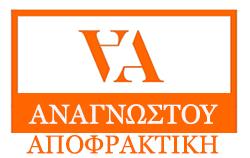 apofraxeisanagnostou.gr